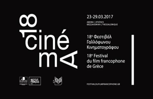 festival-gallofwnou-cinema