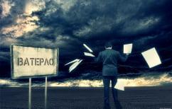 """ΝΕΑ ΕΙΔΗΣΕΙΣ (Προς """"βατερλό"""" και το ορόσημο της 7 Απριλίου)"""