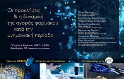 ΝΕΑ ΕΙΔΗΣΕΙΣ (Εκδήλωση του Κέντρου Αστικής Μεταρρύθμισης Αθηνών)
