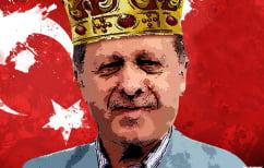 ΝΕΑ ΕΙΔΗΣΕΙΣ («Ο Ερντογάν ο… μεγαλοπρεπής και το άδηλο μέλλον της Τουρκίας»)