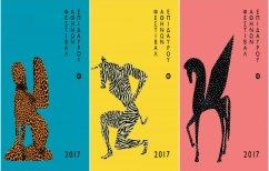ΝΕΑ ΕΙΔΗΣΕΙΣ (Το πρόγραμμα του Φεστιβάλ Αθηνών – Επιδαύρου 2017)