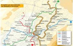 ΝΕΑ ΕΙΔΗΣΕΙΣ (Προκηρύχθηκε διαγωνισμός για τη γραμμή 4 του Μετρό)
