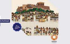 ΝΕΑ ΕΙΔΗΣΕΙΣ (Η Ωνάσειος Βιβλιοθήκη και ο περίπατος στην Αθήνα του 18ου αιώνα)