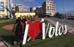 ΝΕΑ ΕΙΔΗΣΕΙΣ (10 λόγοι να αγαπήσετε (σ)το Βόλο!)