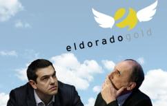 ΝΕΑ ΕΙΔΗΣΕΙΣ (Αν ήμουν η Eldorado Gold…)