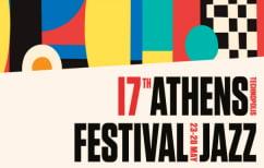ΝΕΑ ΕΙΔΗΣΕΙΣ (#JazzBeThere: 17th Athens Technopolis Jazz Festival)