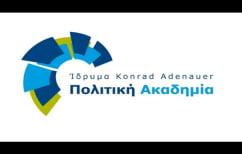 ΝΕΑ ΕΙΔΗΣΕΙΣ (Πολιτική Ακαδημία του Ιδρύματος Konrad Adenauer στα Ιωάννινα)