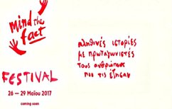"""ΝΕΑ ΕΙΔΗΣΕΙΣ (Mind the Fact: Το Φεστιβάλ που στρέφει το βλέμμα στον """"Άλλον"""")"""