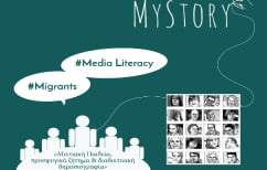 ΝΕΑ ΕΙΔΗΣΕΙΣ (My Story: Media, Refugees and Migrants)