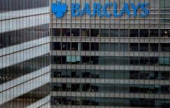 ΝΕΑ ΕΙΔΗΣΕΙΣ (Κατηγορείται η Barclays για μυστικές πληρωμές σε επενδυτές στο Κατάρ)