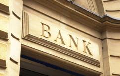 ΝΕΑ ΕΙΔΗΣΕΙΣ (Εγκρίθηκαν από το Ευρωκοινοβούλιο οι νέοι κανόνες για bail in και τραπεζικό κίνδυνο)