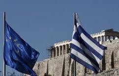 ΝΕΑ ΕΙΔΗΣΕΙΣ (Bloomberg: Η Ελλάδα πήρε λιγότερα από όσα επεδίωκε στο Eurogroup)