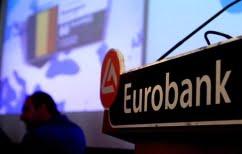 ΝΕΑ ΕΙΔΗΣΕΙΣ (Eurobank: Εξυγιαίνει το χαρτοφυλάκιό της και στηρίζει στους καλύτερους)
