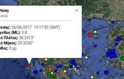 ΝΕΑ ΕΙΔΗΣΕΙΣ (Σεισμός στην Κεφαλονιά)