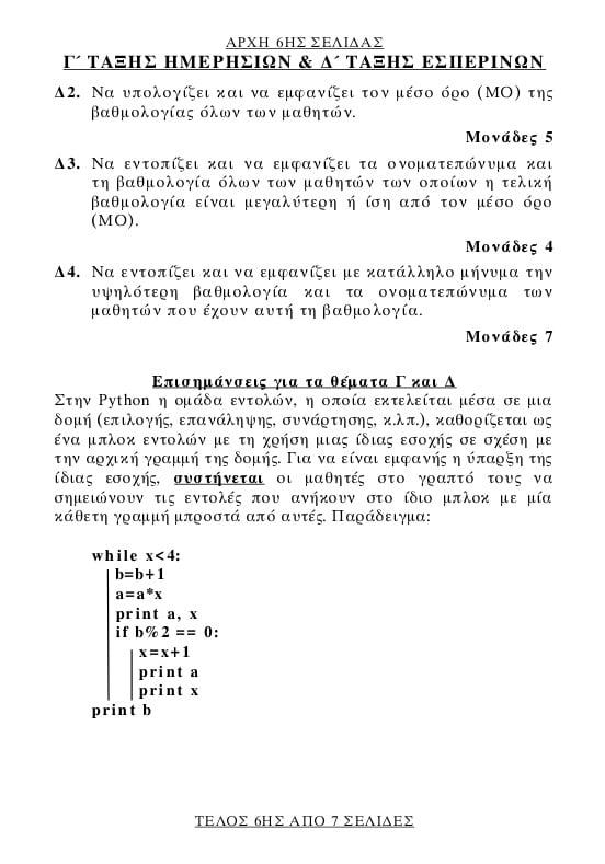 progra6