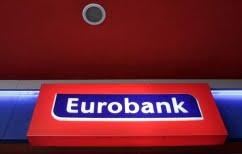 ΝΕΑ ΕΙΔΗΣΕΙΣ (Eurobank: Νέες συμφωνίες για τη χρηματοδότηση των μικρομεσαίων επιχειρήσεων)