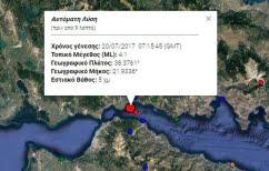 ΝΕΑ ΕΙΔΗΣΕΙΣ (Σεισμός 4,1 Ρίχτερ ταρακούνησε Πάτρα και Ναύπακτο)