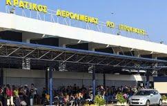 ΝΕΑ ΕΙΔΗΣΕΙΣ (Εγκληματική απόπειρα σε αεροπλάνο στο αεροδρόμιο της Κω)