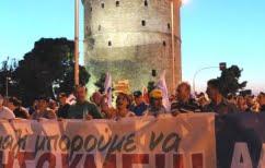 ΝΕΑ ΕΙΔΗΣΕΙΣ (Συλλαλητήριο οργανώνει η ΓΣΕΕ στα εγκαίνια της  ΔΕΘ)