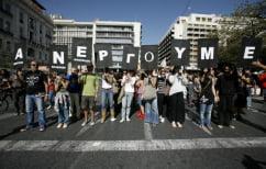ΝΕΑ ΕΙΔΗΣΕΙΣ (Eurostat: Ελαφρώς μειωμένη η ανεργία στην Ελλάδα τον Μάιο)