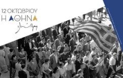 ΝΕΑ ΕΙΔΗΣΕΙΣ («12 Οκτωβρίου 1944. Η Αθήνα Ελεύθερη»-Εκδηλώσεις 1-29 Οκτωβρίου)