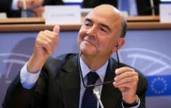 ΝΕΑ ΕΙΔΗΣΕΙΣ (Μοσκοβισί: Ευπρόσδεκτες στην Ευρωζώνη όσες χώρες πληρούν τα κριτήρια)