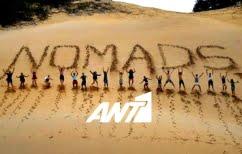 ΝΕΑ ΕΙΔΗΣΕΙΣ (Nomads: Αυτοί είναι οι διάσημοι που φεύγουν για Φιλιππίνες)
