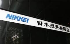 ΝΕΑ ΕΙΔΗΣΕΙΣ (Ανοδικά ο Nikkei για 9η συνεχή ημέρα)