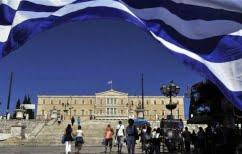 ΝΕΑ ΕΙΔΗΣΕΙΣ (Handelsblatt: Οι ελληνικές τράπεζες περνούν το stress test της ΕΚΤ-Ανακούφιση στην Αθήνα)