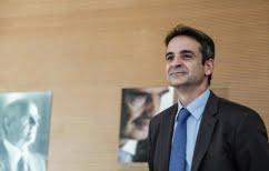 ΝΕΑ ΕΙΔΗΣΕΙΣ (Ο Μητσοτάκης επανακατάθεσε την πρόταση για την ψήφο των ομογενών)