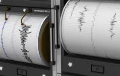 ΝΕΑ ΕΙΔΗΣΕΙΣ (Σεισμός κοντά στην Κόνιτσα)