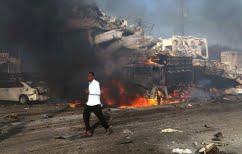 ΝΕΑ ΕΙΔΗΣΕΙΣ (Σομαλία: Έκρηξη παγιδευμένου αυτοκινήτου)