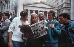 ΝΕΑ ΕΙΔΗΣΕΙΣ (ΗΠΑ: Τριάντα χρόνια από το κραχ της χρηματιστηριακής αγοράς το 1987)