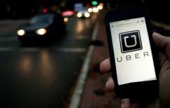 ΝΕΑ ΕΙΔΗΣΕΙΣ (Η Uber προσφεύγει κατά της αφαίρεσης της άδειάς της στο Λονδίνo)