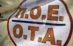 ΝΕΑ ΕΙΔΗΣΕΙΣ (Σε 24ωρη απεργία σήμερα οι εργαζόμενοι στους ΟΤΑ)