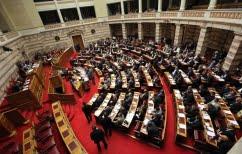 ΝΕΑ ΕΙΔΗΣΕΙΣ (Βουλή: Εντοπίστηκε αρχειακό υλικό με 1.000 έγγραφα)