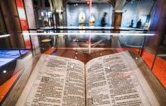 ΝΕΑ ΕΙΔΗΣΕΙΣ (Εκδόθηκε νέα ακριβέστερη εκδοχή της Καινής Διαθήκης)