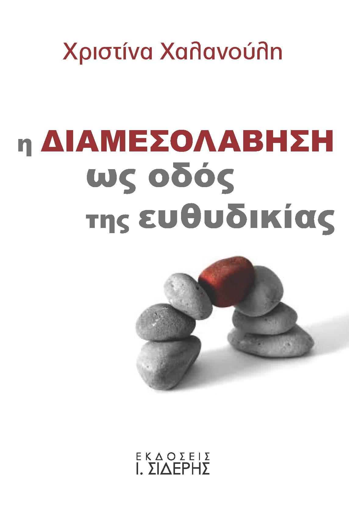 DIAMESOLABHSH_cover_final