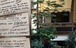 ΝΕΑ ΕΙΔΗΣΕΙΣ (Σοκ: Δείτε τα σημειώματα του 43χρονου που πήρε στον θάνατο τα παιδιά του (Φώτο))