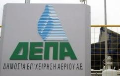 ΝΕΑ ΕΙΔΗΣΕΙΣ (Μεγάλο επενδυτικό ενδιαφέρον για τη ΔΕΠΑ, την εταιρεία που άλλαξε τον ενεργειακό χάρτη της χώρας)