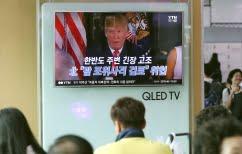 ΝΕΑ ΕΙΔΗΣΕΙΣ (Τραμπ προς Β. Κορέα: Μην μας υποτιμάτε και μην μας δοκιμάζετε)