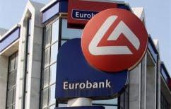 ΝΕΑ ΕΙΔΗΣΕΙΣ (Ευκαιρίες εργασίας στην Eurobank για νέους πτυχιούχους)