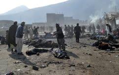 ΝΕΑ ΕΙΔΗΣΕΙΣ (Aφγανιστάν:Eπτά νεκροί από επίθεση αυτοκτονίας στην Καμπούλ)