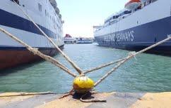 ΝΕΑ ΕΙΔΗΣΕΙΣ (Χωρίς πλοία η Κέρκυρα μέχρι το Σάββατο)