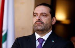 ΝΕΑ ΕΙΔΗΣΕΙΣ (Λίβανος: Ο Χαρίρι θα μεταβεί στο Παρίσι με την οικογένειά του)
