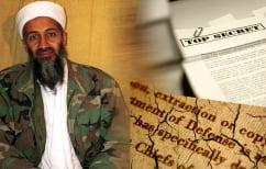 ΝΕΑ ΕΙΔΗΣΕΙΣ (H CIA αποχαρακτήρισε χιλιάδες έγγραφα από το αρχείο του Οσάμα μπιν Λάντεν)