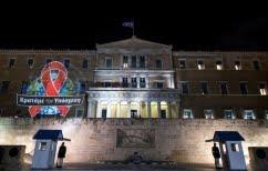 ΝΕΑ ΕΙΔΗΣΕΙΣ (Φωτίστηκε με την κόκκινη κορδέλα κατά του AIDS η Βουλή)
