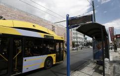 ΝΕΑ ΕΙΔΗΣΕΙΣ (Έκρηξη σε λεωφορείο του ΟΑΣΑ την ώρα που ήταν γεμάτο επιβάτες)