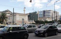 ΝΕΑ ΕΙΔΗΣΕΙΣ (Στο «κόκκινο» η κίνηση στους δρόμους της Αθήνας)