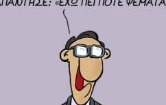 ΝΕΑ ΕΙΔΗΣΕΙΣ (Το καυστικό σκίτσο του Αρκά για τα νέα μέτρα)